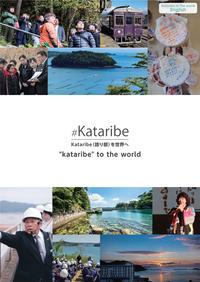 Kataribe to the world(English)