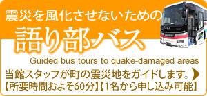 震災を風化させないための語り部バス