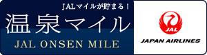 JAL 温泉マイル
