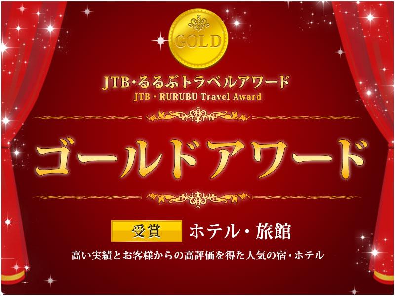 JTB・るるぶトラベルゴールドアワード受賞 2014