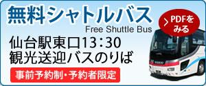 南三陸ホテル観洋の無料シャトルバス