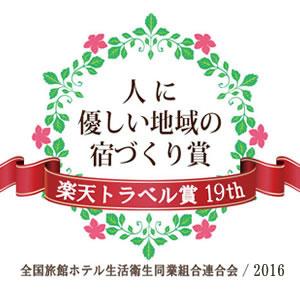 第19回「人に優しい地域の宿づくり賞」リクルートライフスタイル「じゃらん」賞